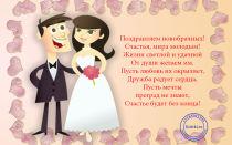 Детские поздравления молодоженам на свадьбу — свадебные советы
