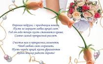 Поздравление с днем свадьбы подруге своими словами — свадебные советы